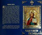 Свидетельство о крещении мягкое КОНГРЕВ СИНЕЕ. Партия 100 шт.