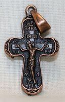 Крест нательный металл (1-13) литой цвет бронза