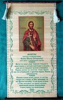 Иоанну Новому (Сочавскому), молитва на бересте с ликом и прутками.