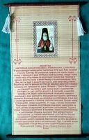 Святителю Луке, молитва на бересте с ликом и прутками.