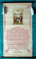 Оптинских старцев, молитва на бересте с ликом и прутками.