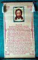 Псалом 90, молитва на бересте с ликом и прутками.
