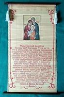 Супружеская молитва, молитва на бересте с ликом и прутками.