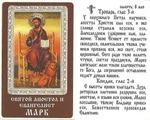 Апостол Марк, икона ламинированная