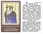 Владимир. Св. Князь, икона ламинированная