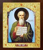Иоанн Богослов. Икона в окладе средняя (Д-21-126)