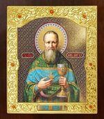 Иоанн Кронштадтский. Икона в окладе средняя (Д-21-128)