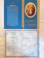 Свидетельство о крещении мягкое голубое НОВОЕ (07688)