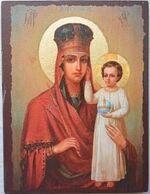 Призри на смирение Б.М., икона под старину JERUSALEM прямая (13 Х 17)