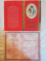 Свидетельство о крещении мягкое алое НОВОЕ (07683)