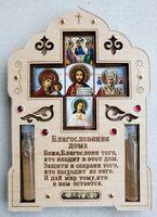 "Молитва ""Благословение дома"" JERUSALEM (24)"