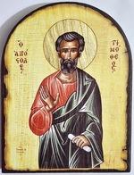 Апостол Тимофей, икона под старину JERUSALEM, арка (13 Х 17)