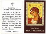 Ангел Хранитель (пояс), икона ламинированная