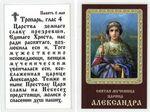 Александра, Св. муч., икона ламинированная