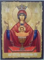 Неупиваемая чаша Б.М., икона под старину JERUSALEM прямая (11 Х 15)
