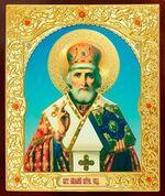 Николай Чудотворец. Икона в окладе малая (Д-22-26)
