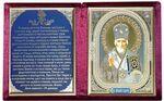 Николай Чудотворец, складень бархат с молитвой (Б-22-М-3-БУ) цвет бордовый, лик узор 10Х12