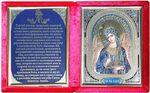 Ангел Хранитель, складень бархат с молитвой (Б-22-М-4-КУ) цвет красный, лик узор 10Х12