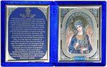 Ангел Хранитель, складень бархат с молитвой (Б-22-М-4-СУ) цвет синий, лик узор 10Х12