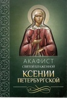 Акафист блж. Ксении Петербургской. (Благов.)