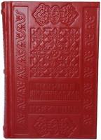 Молитвослов и псалтырь в кожаном переплете с тиснением, цвет красный, А-5, русский язык, крупный шрифт