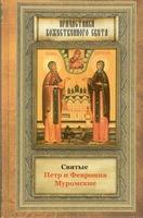 Святые благоверные князь Петр и княгиня Феврония Муромские. (Бл.)