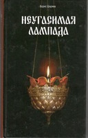 Неугасимая лампада- Борис Ширяев (Даръ)