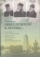 Они служили в Летово. Евсин И.