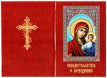 Свидетельство о крещении тв. переп. крест КРАСНОЕ. Партия 50 шт.