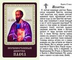 Апостол Павел, икона ламинированная