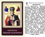 Николай Чудотворец в митре, икона ламинированная