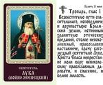 Лука (ВОЙНО-ЯСЕНЕЦКИЙ), Святитель, икона ламинированная
