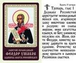 Феодор Ушаков. Святой праведный, икона ламинированная