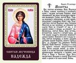 Надежда, Св. Муч., икона ламинированная