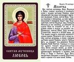 Любовь, Св. Муч., икона ламинированная