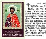 Дмитрий Донской. Святой князь, икона ламинированная