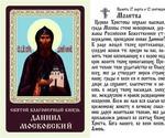 Даниил Московский, Святой князь, икона ламинированная