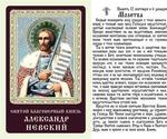 Александр Невский, Святой князь, икона ламинированная