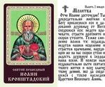 Иоанн Кронштадский, икона ламинированная