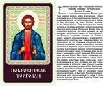 Иоанн Сочавский, покровитель торговли, икона ламинированная