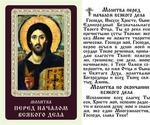Молитва перед началом всякого дела, икона ламинированная