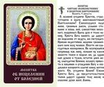Пантелеймону - Целителю (об исцелении от болезней), икона ламинированная