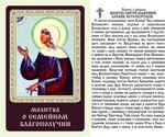 Ксения Петербургская (о семейном благополучии), икона ламинированная