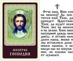 Отче наш (молитва Господня), икона ламинированная