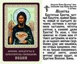 Иоанн Предтеча, икона ламинированная
