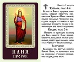 Илия пророк, икона ламинированная