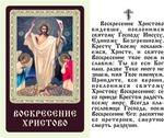 Воскресение Христово, икона ламинированная