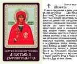 Анастасия Узорешительница, Св. Вмч., икона ламинированная