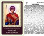 Георгий Победоносец, Святой великомученик, икона ламинированная