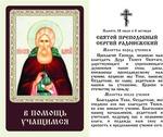 Сергий Радонежский (в помощь учащимся), икона ламинированная